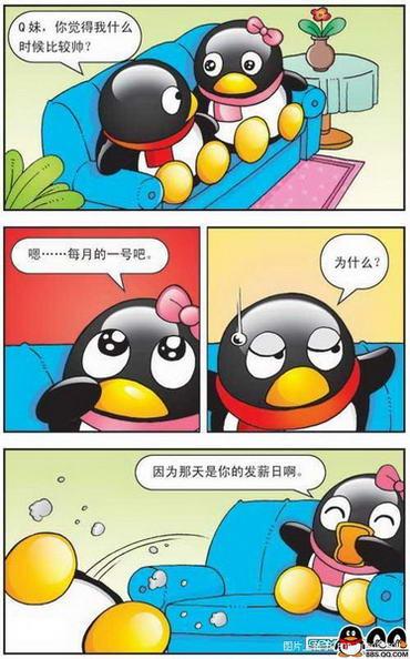 可爱QQ漫画故事