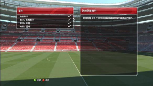 实况足球-实况足球2014 PC中文版