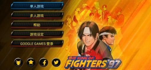 安卓拳皇97风云再起破解版 v1.0 离线单机版界面图1