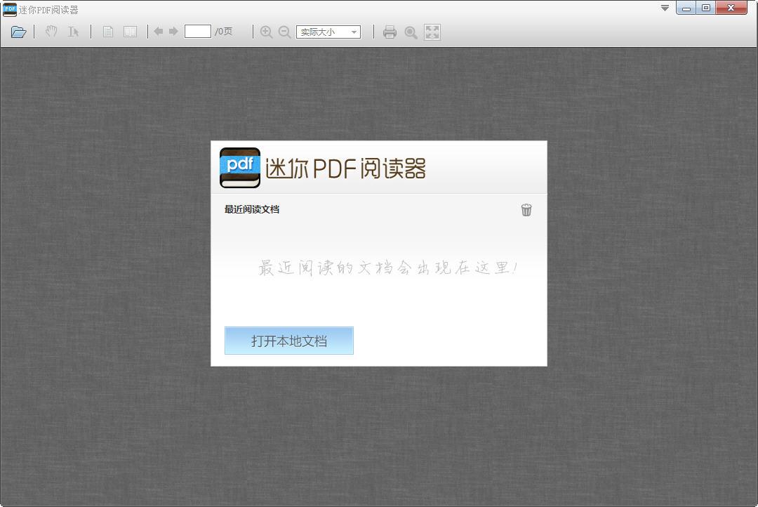 迷你pdf阅读器绿色版预览图