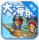 大海贼冒险岛汉化版 v1.37 电脑版