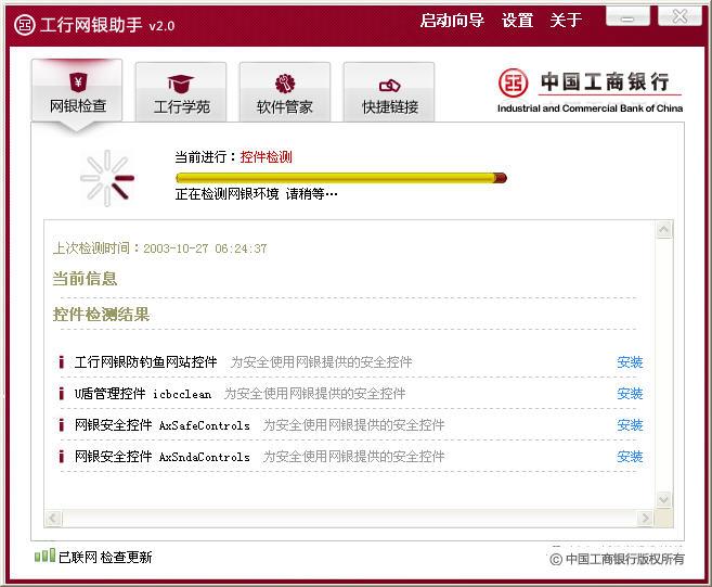 工行网银助手下载 工行网银助手 v2.0 官方最新版下载