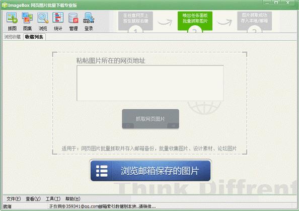 ImageBox网页图片批量下载器 v7.7.7.0 官方pc版