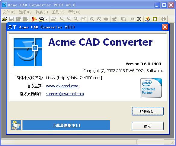 cad版本转换器中文版预览图