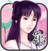 仙剑外传 v1.06 安卓版