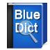 深蓝词典BlueDict v7.3.6 去特别版