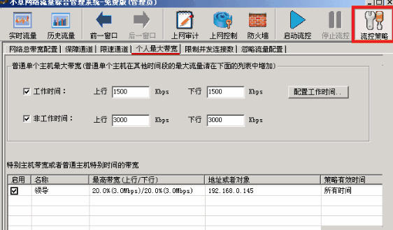 小草网管软件软路由_ros软路由 v3.0.50.