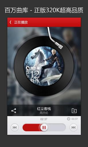 网易云音乐app预览图