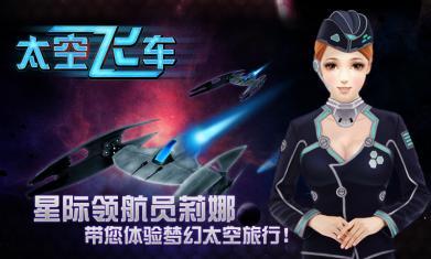 3D太空飞车2 v1.20 安卓版界面图1
