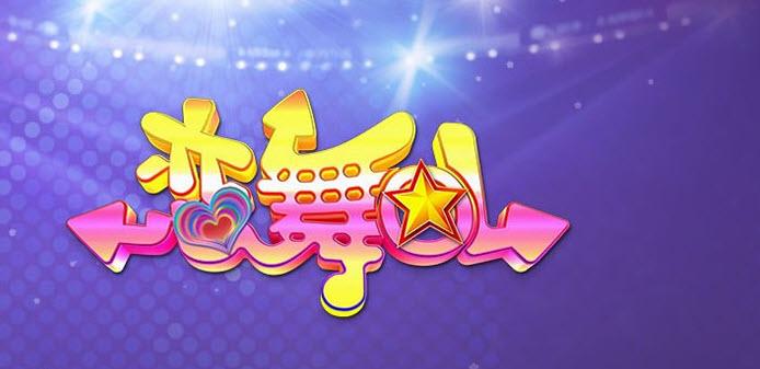 恋舞ol  v1.4.0921  电脑最新版