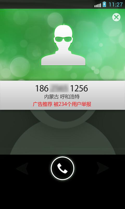 微信电话本 v4.3.1 安卓版界面图1