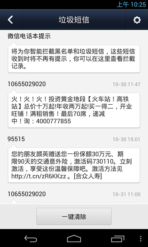 微信电话本 v4.3.1 安卓版界面图2