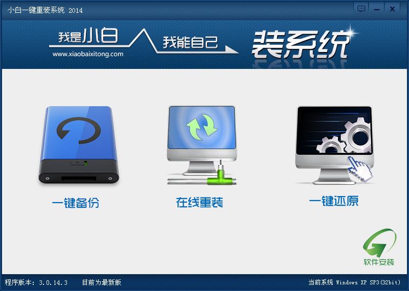 小白一键重装系统工具免费版界面图1