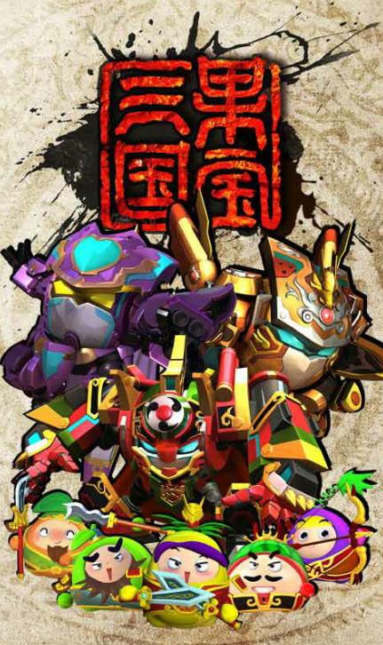 果宝三国游戏预览图