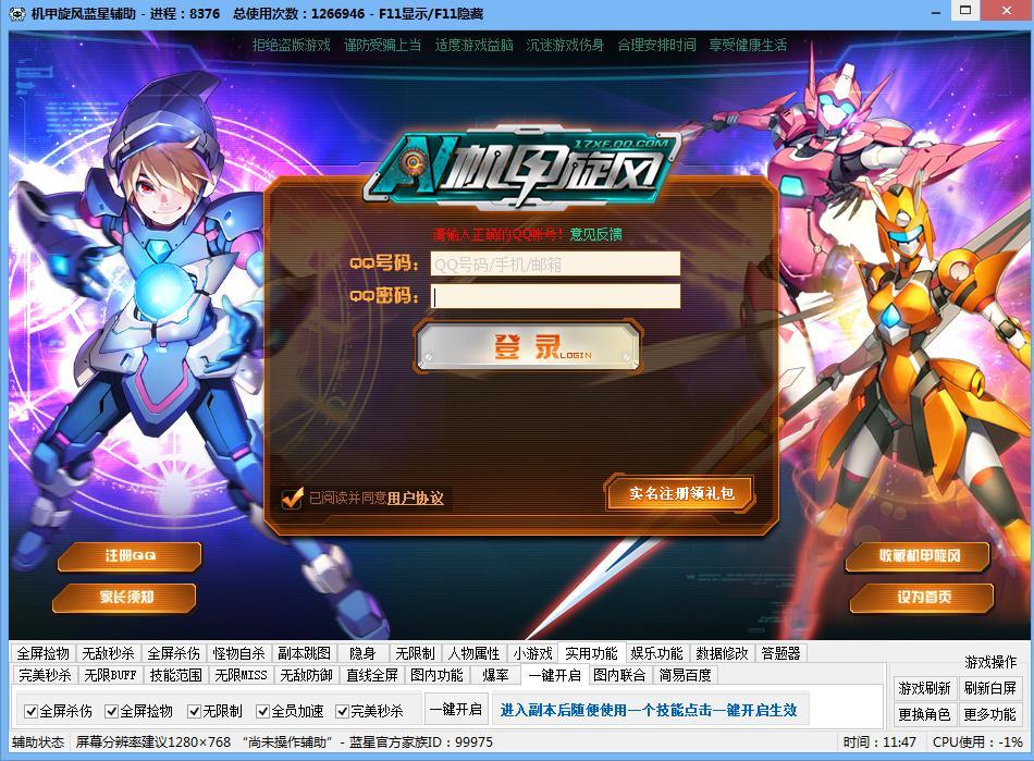 机甲旋风蓝星辅助 sp36 最新版