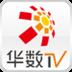 华数TV v4.0  安卓最新正式版