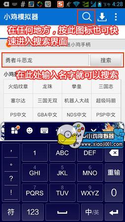 小鸡模拟器ios版下载 小鸡模拟器ios版 v1.0.5 越狱版下载 ...