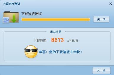 中国电信宽带助手界面图1