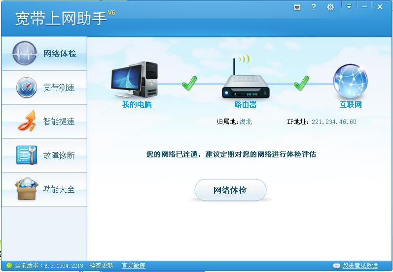 中国电信宽带助手界面图2