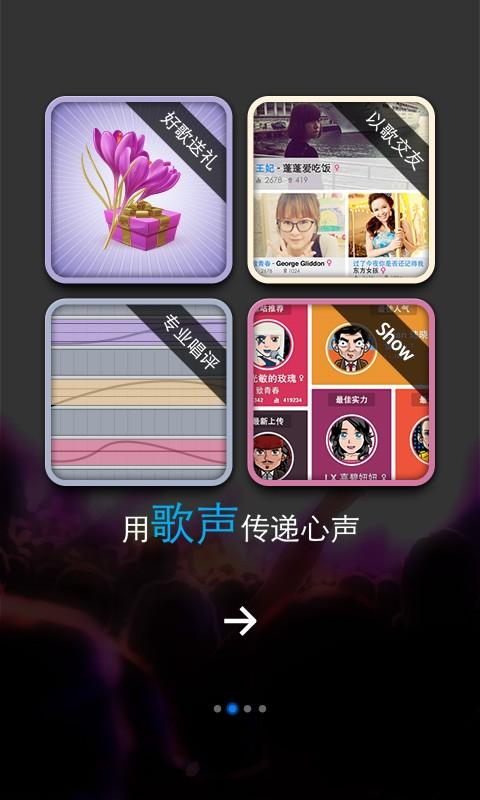 咪咕爱唱 v3.9.72 安卓版界面图2
