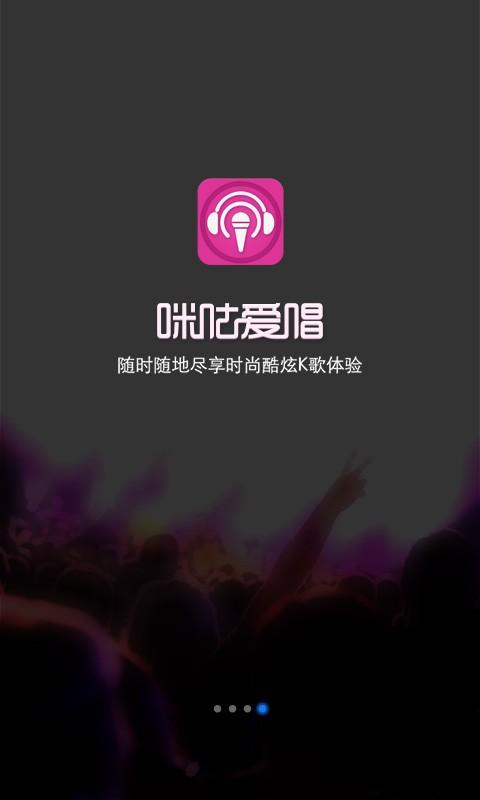 咪咕爱唱 v3.9.72 安卓版界面图3