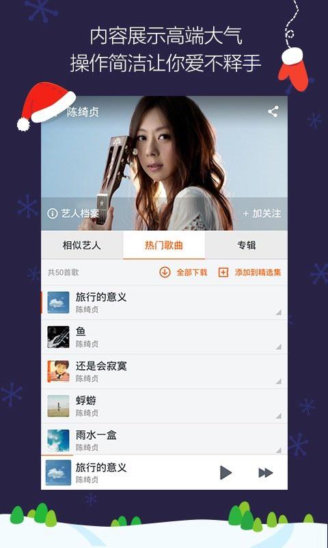 虾米音乐app预览图