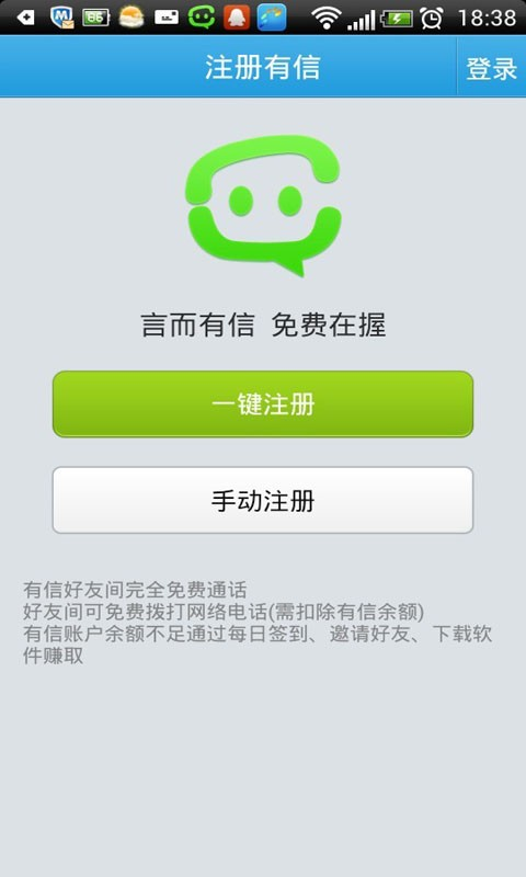 有信电话app预览图