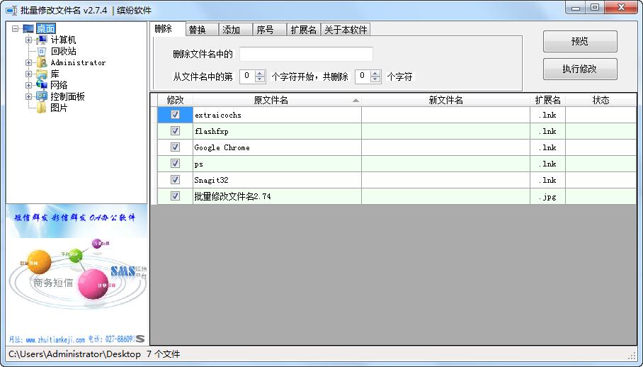 批量修改文件名工具界面图1