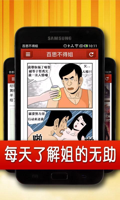 百思不得姐app预览图