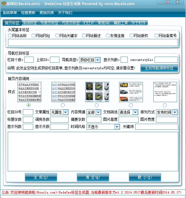 dedecms界面图1