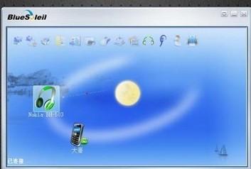 蓝牙驱动免费版界面图3