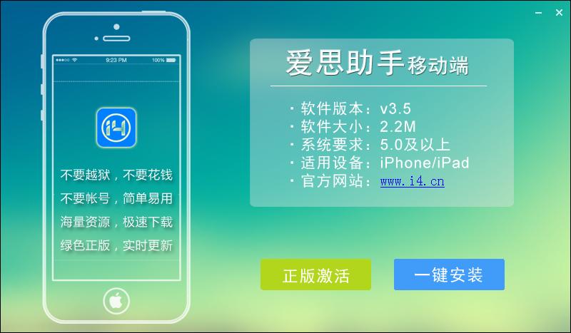 爱思助手移动版安装工具 v5.0.8 官方版