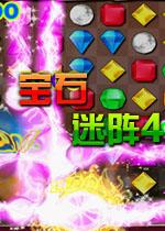 宝石迷阵4:闪电战中文版 汉化破解版