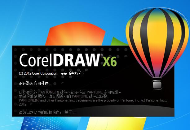 coreldraw x6破解版第6张预览图