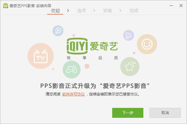pps影音官方第1张预览图
