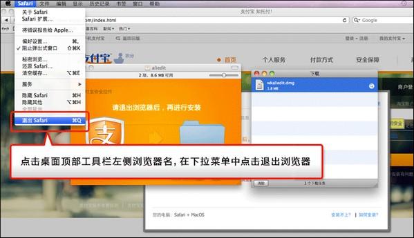 支付宝安全控件下载 支付宝安全控件mac版 v3.22.0 官方版下载 浏览辅