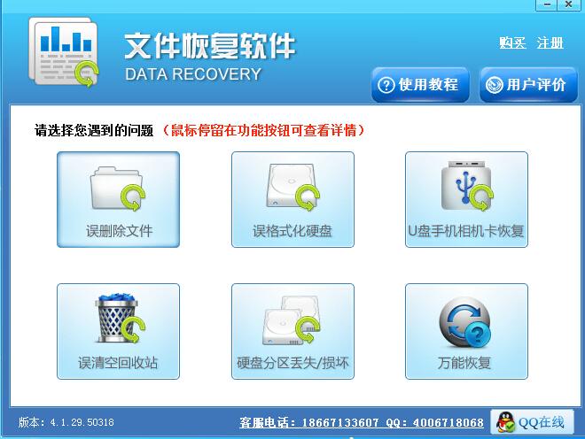 文件恢复软件第1张预览图片