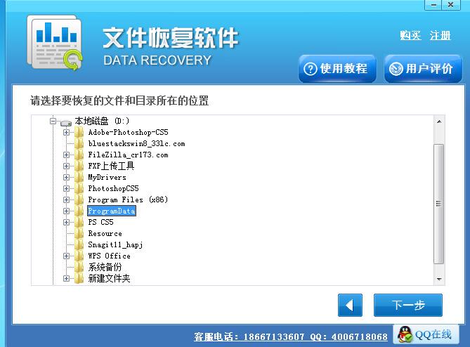 文件恢复软件第2张预览图片