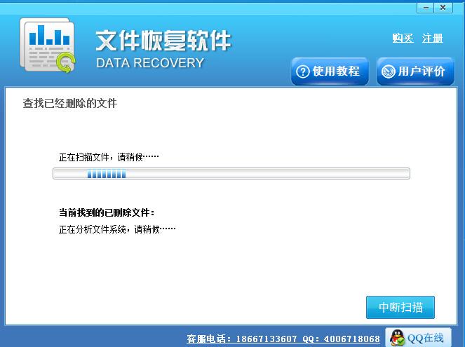 文件恢复软件第3张预览图片