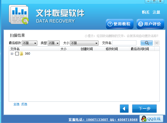 文件恢复软件第4张预览图片