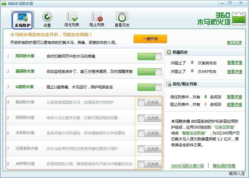 驱动人生离线网卡版界面图3