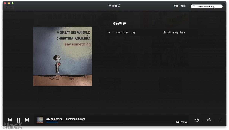 酷狗音乐苹果版下载