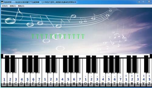 电脑钢琴界面图1