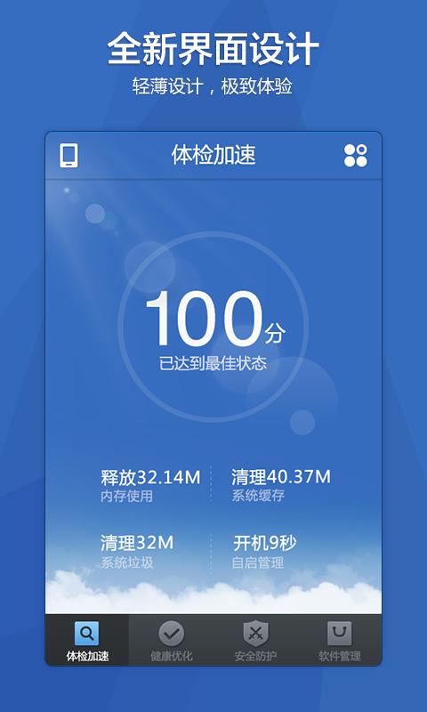 1 安卓正式版  腾讯手机管家安卓版发布,新版本隐私保护全新改版,更