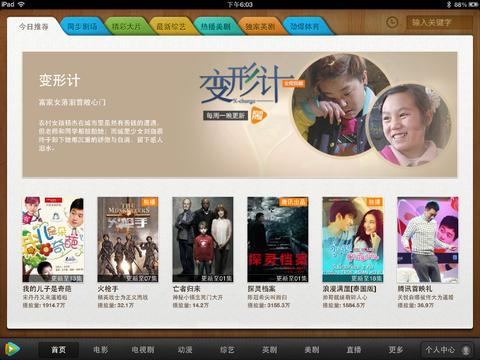 腾讯视频 V4.3.8 iPad版界面图1
