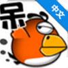 全民鸟 v5.8 安卓版