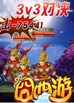 囧西游 v5.11 免费版