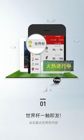 新浪体育app预览图