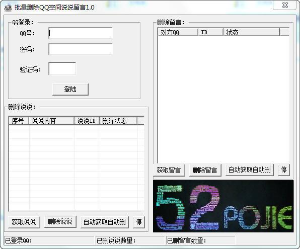 批量删除qq空间说说软件下载 批量删除QQ空间说说留言 V1.00 最新绿