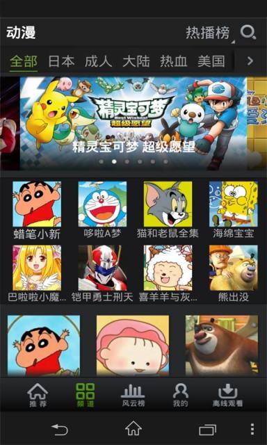 爱奇艺视频手机版 v8.1  官方安卓版界面图2